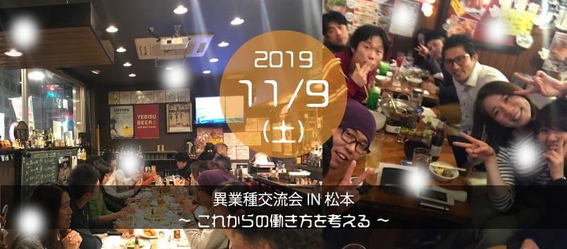 2019/11/09 異業種交流会in松本