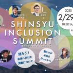 Unclusion-Summitアイキャッチ画像